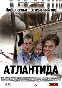 http://atlantida-serial.narod.ru/photos/copy.jpg
